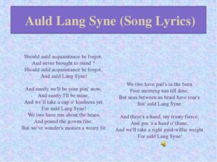 Auld Lang Syne (Song Lyrics) Should auld acquaintance be forgot, And never b