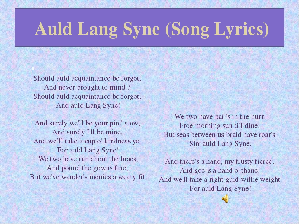 Auld Lang Syne (Song Lyrics) Should auld acquaintance be forgot, And never b...