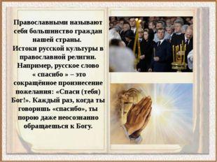Православными называют себя большинство граждан нашей страны. Истоки русской