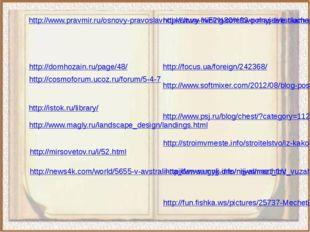 http://domhozain.ru/page/48/ http://cosmoforum.ucoz.ru/forum/5-4-7 http://www