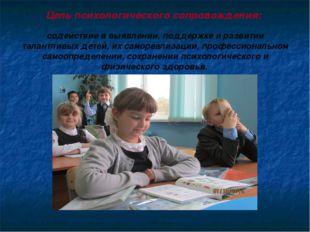 Цель психологического сопровождения: содействие в выявлении, поддержке и ра
