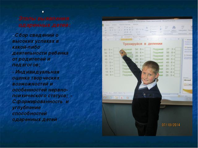 . Этапы выявления одаренных детей: - Сбор сведений о высоких успехах в какой-...
