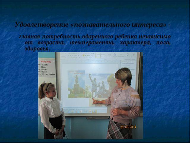 Удовлетворение «познавательного интереса» - главная потребность одаренного ре...