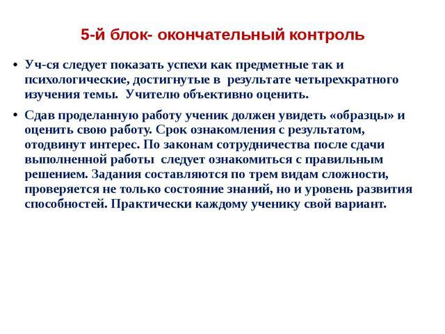5-й блок- окончательный контроль Уч-ся следует показать успехи как предметные...