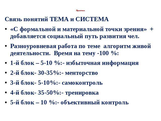 Практика  Связь понятий ТЕМА и СИСТЕМА «С формальной и материальной точки з...
