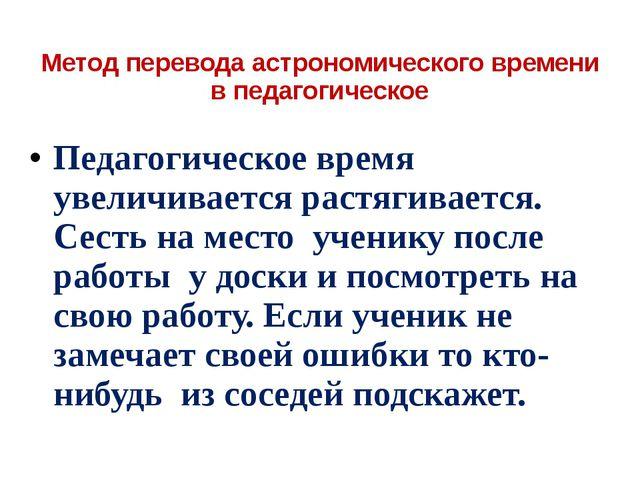 Метод перевода астрономического времени в педагогическое Педагогическое врем...