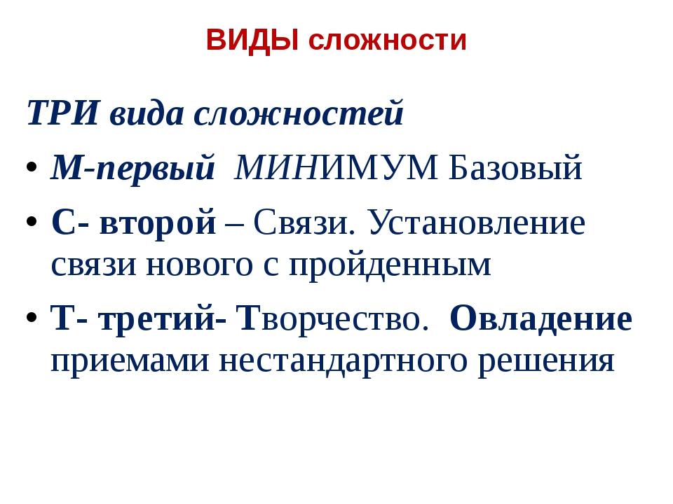 ВИДЫ сложности ТРИ вида сложностей М-первый МИНИМУМ Базовый С- второй – Связи...