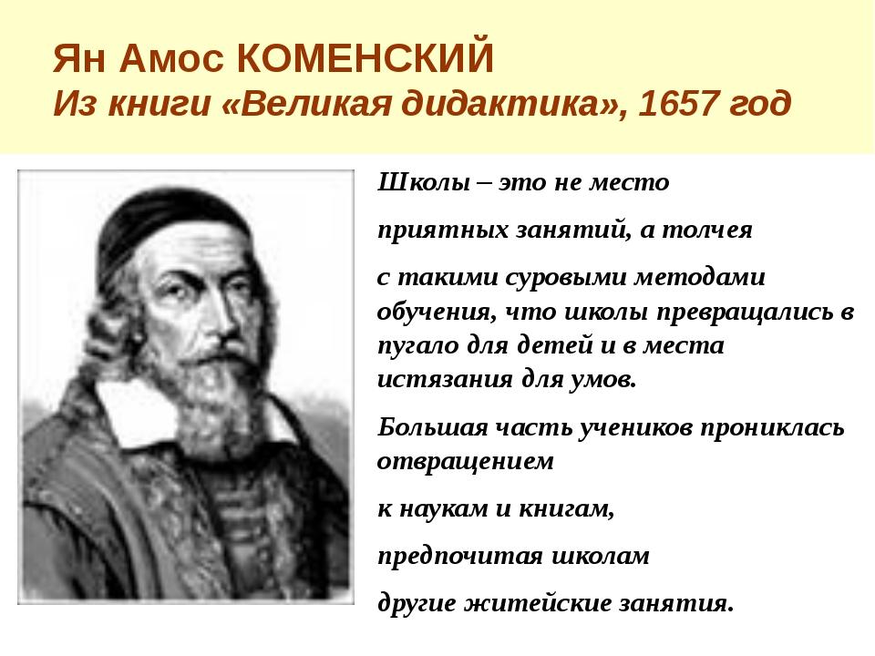 Ян Амос КОМЕНСКИЙ Из книги «Великая дидактика», 1657 год Школы – это не м...