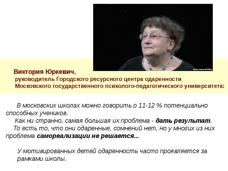 В московских школах можно говорить о 11-12 % потенциально способных учеников...