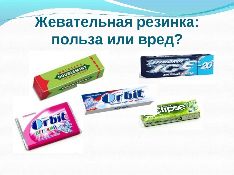 Жевательная резинка: польза или вред?