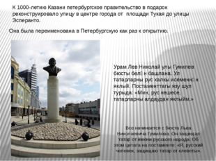 К 1000-летию Казани петербургское правительство в подарок реконструировало ул