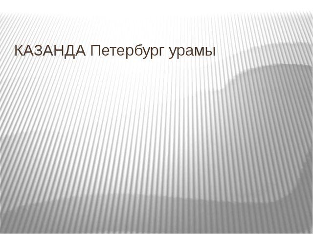 КАЗАНДА Петербург урамы