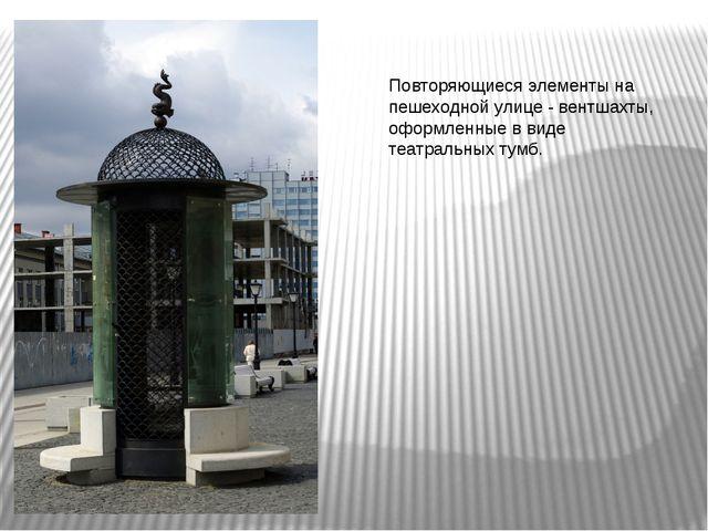 Повторяющиеся элементы на пешеходной улице - вентшахты, оформленные в виде те...