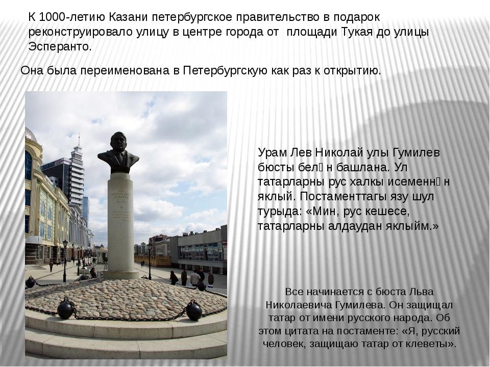 К 1000-летию Казани петербургское правительство в подарок реконструировало ул...