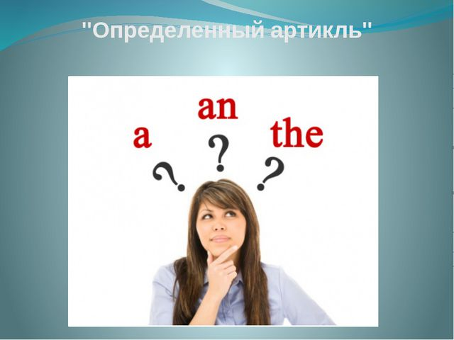 """""""Определенный артикль"""""""