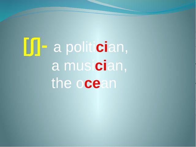 [∫]- a politician, a musician, the ocean