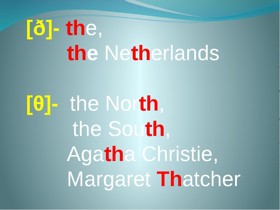 [ð]- the, the Netherlands [θ]- the North, the South, Agatha Christie, Margar...