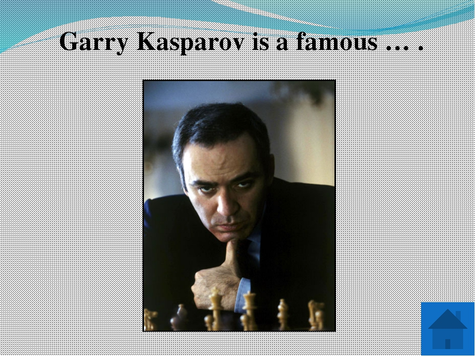 Garry Kasparov is a famous … .