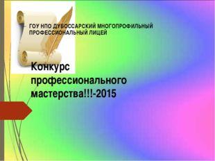 Конкурс профессионального мастерства!!!-2015 ГОУ НПО ДУБОССАРСКИЙ МНОГОПРОФИЛ