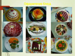 Оформление блюд