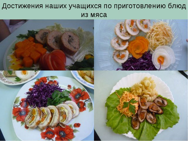 Достижения наших учащихся по приготовлению блюд из мяса