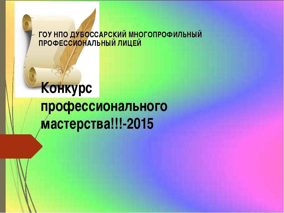 Конкурс профессионального мастерства!!!-2015 ГОУ НПО ДУБОССАРСКИЙ МНОГОПРОФИЛ...