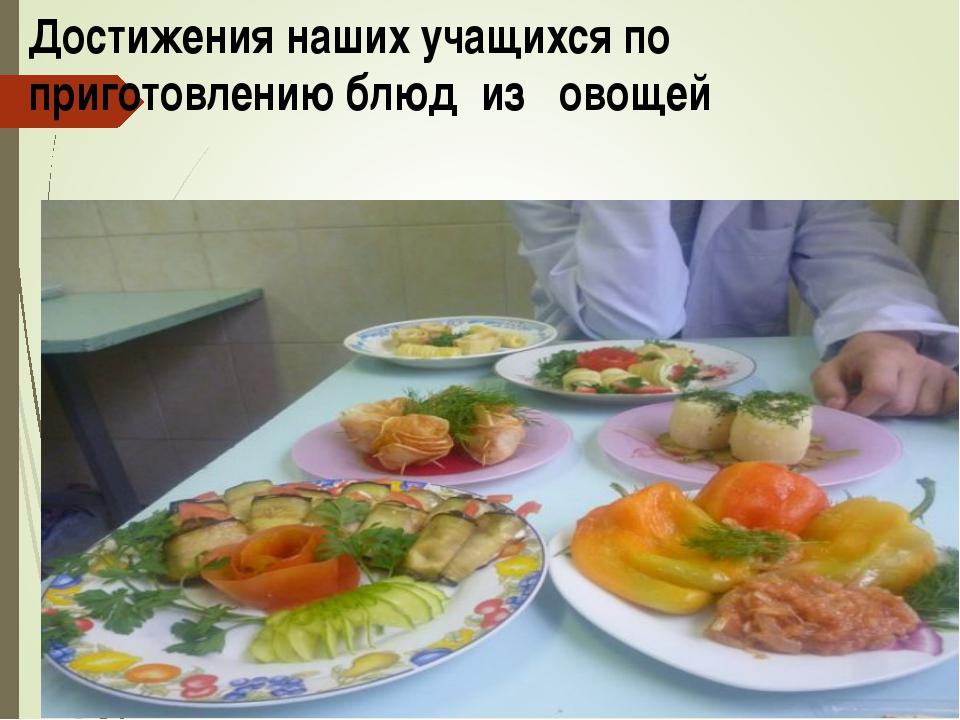 Достижения наших учащихся по приготовлению блюд из овощей
