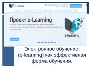 Электронное обучение (e-learning) как эффективная форма обучения. 1