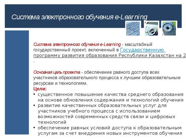 Система электронного обучения e-Learning- масштабный государственный проект,...