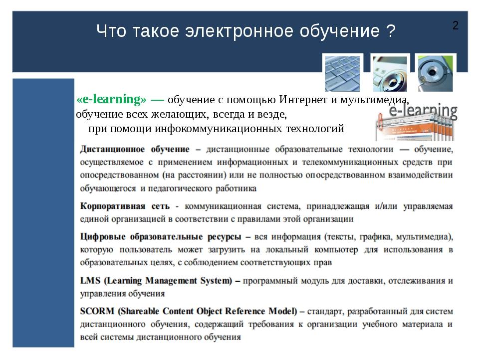 Что такое электронное обучение ? 2 «e-learning» — обучение с помощью Интерне...