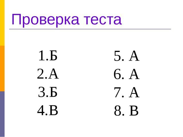 Проверка теста Б А Б В 5. А 6. А 7. А 8. В