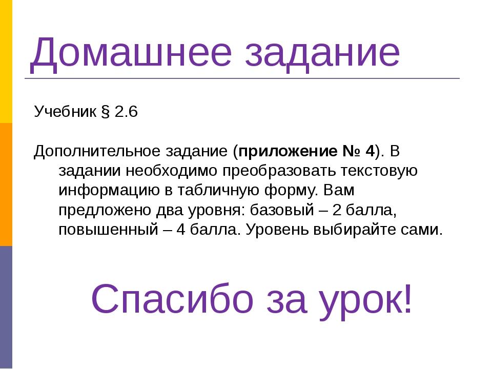 Домашнее задание Учебник § 2.6 Дополнительное задание (приложение № 4). В за...