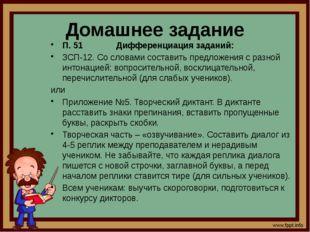 Домашнее задание П. 51 Дифференциация заданий: ЗСП-12. Со словами составить п