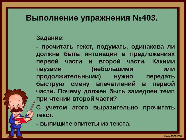 Выполнение упражнения №403. Задание: - прочитать текст, подумать, одинакова л...
