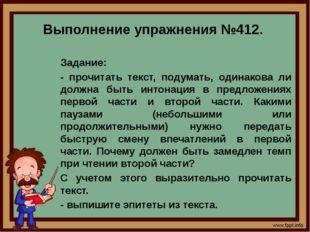 Выполнение упражнения №412. Задание: - прочитать текст, подумать, одинакова л