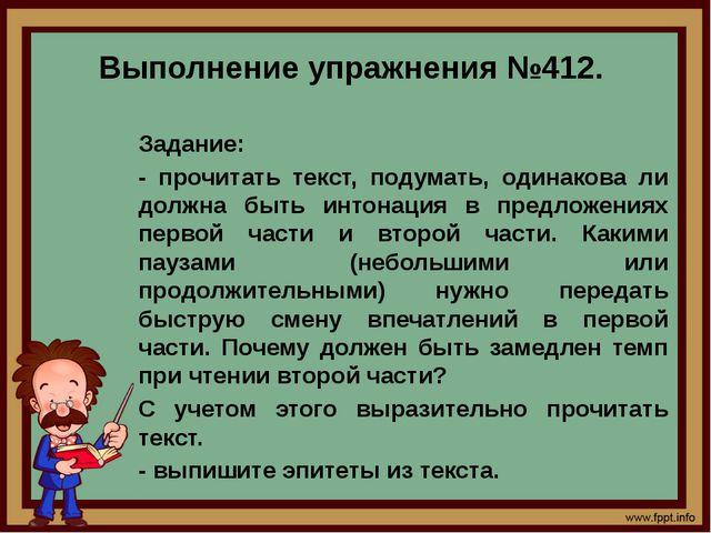 Выполнение упражнения №412. Задание: - прочитать текст, подумать, одинакова л...