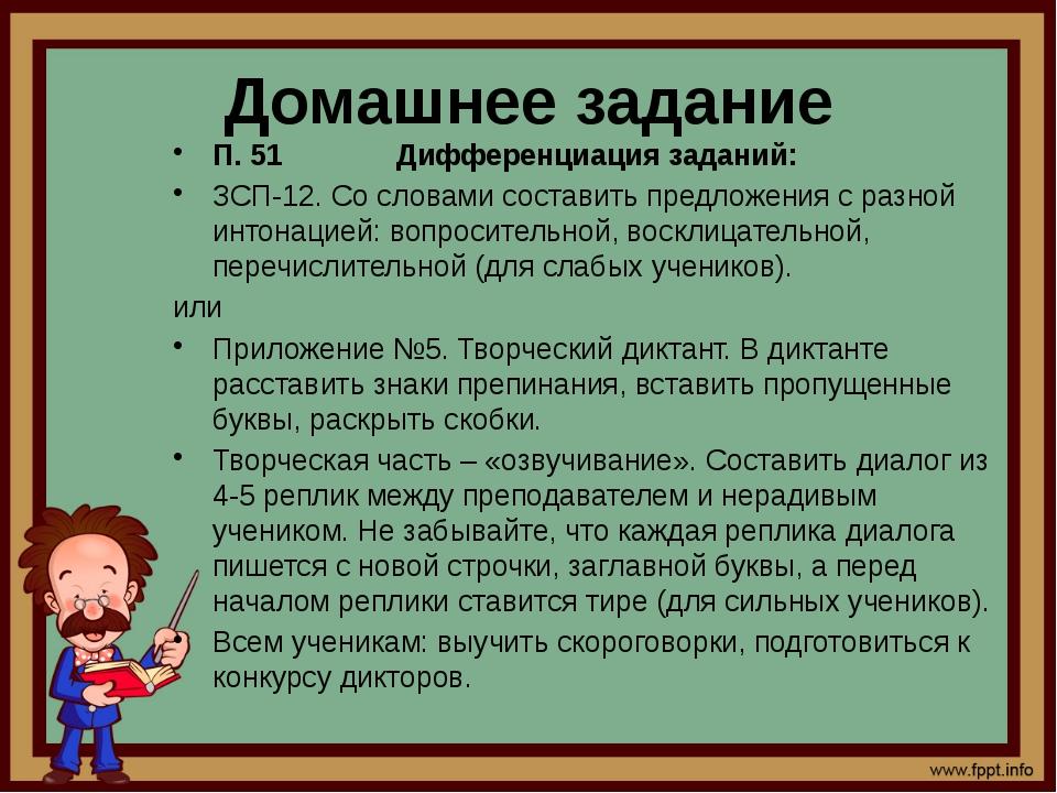 Домашнее задание П. 51 Дифференциация заданий: ЗСП-12. Со словами составить п...