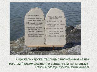 Скрижаль - доска, таблица с написанным на ней текстом (преимущественно священ
