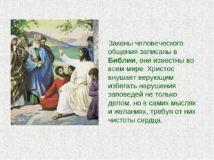 Законы человеческого общения записаны в Библии, они известны во всем мире. Хр