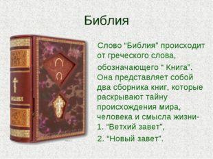 """Библия Слово """"Библия"""" происходит от греческого слова, обозначающего """" Книга""""."""