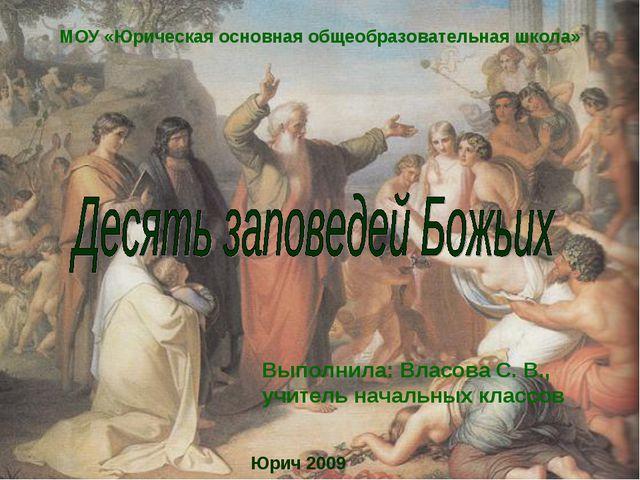 Выполнила: Власова С. В., учитель начальных классов МОУ «Юрическая основная о...
