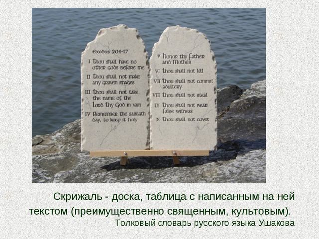 Скрижаль - доска, таблица с написанным на ней текстом (преимущественно священ...
