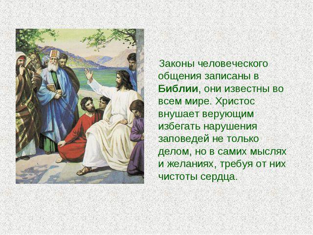 Законы человеческого общения записаны в Библии, они известны во всем мире. Хр...