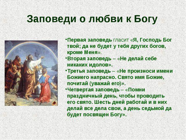 Первая заповедь гласит «Я, Господь Бог твой; да не будет у тебя других богов...