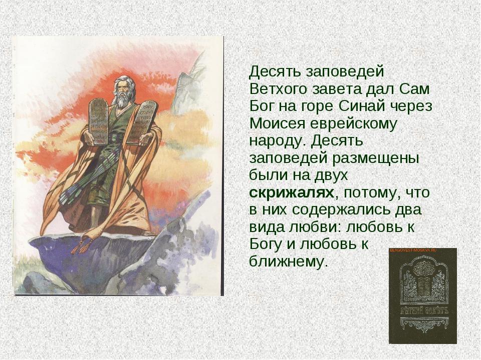 Десять заповедей Ветхого завета дал Сам Бог на горе Синай через Моисея еврейс...
