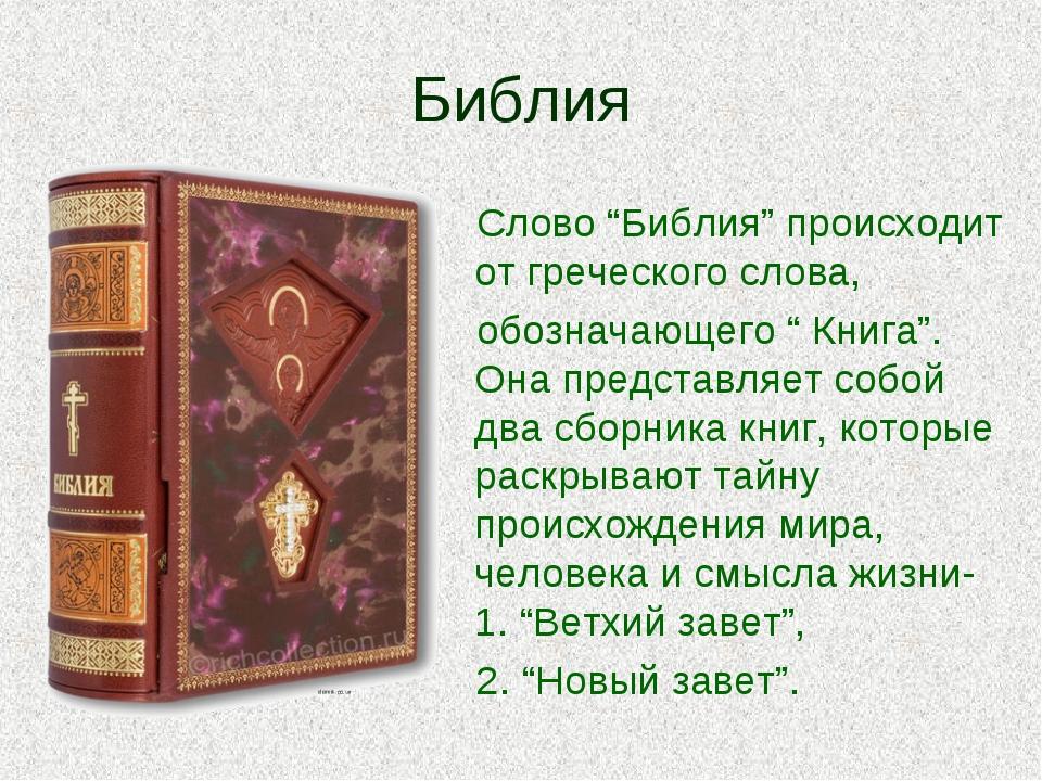 """Библия Слово """"Библия"""" происходит от греческого слова, обозначающего """" Книга""""...."""