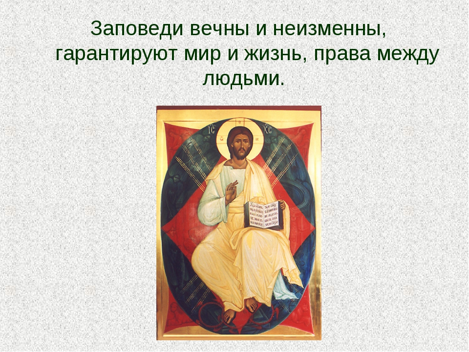 Заповеди вечны и неизменны, гарантируют мир и жизнь, права между людьми.