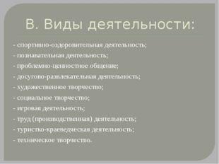 В. Виды деятельности: - спортивно-оздоровительная деятельность; - познаватель