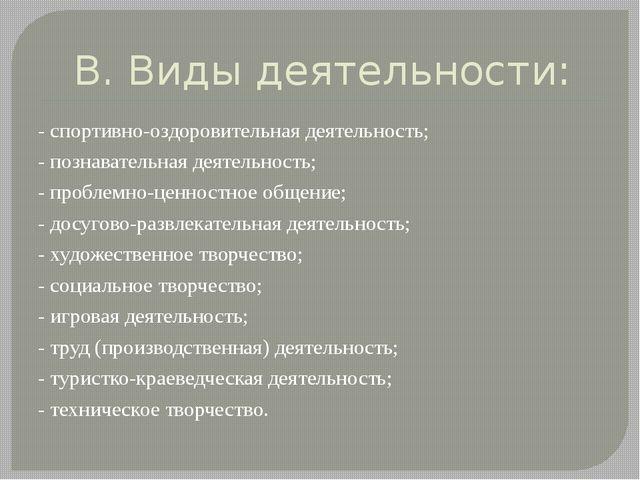 В. Виды деятельности: - спортивно-оздоровительная деятельность; - познаватель...