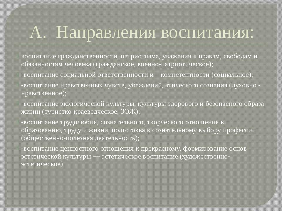 А. Направления воспитания: воспитание гражданственности, патриотизма, уважени...
